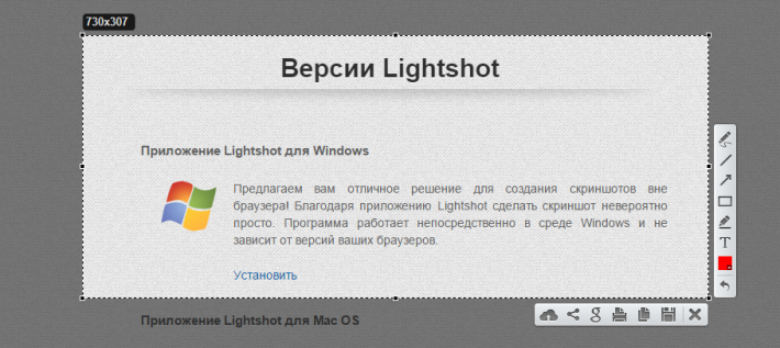 Lightshot для windows