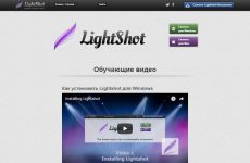 Lightshot для Windows 10