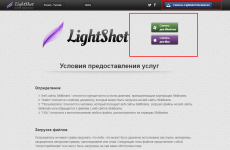 Lightshot Chrome